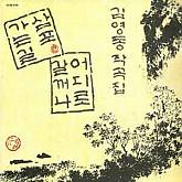 김영동 작곡집