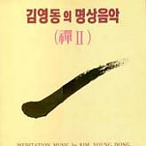 김영동 선 II
