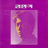 김민기 / 김민기 [현대음반/보라색]