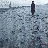 김수철 / 12주년 기념음반