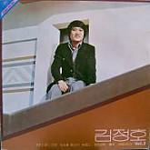 김정호 Vol.3 (하얀나비/인생)