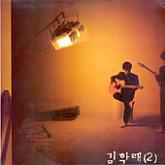 김학래 / 김학래 자작곡 제2집 (새장속의 사랑은 싫어/타오르는 젊음)