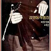 김영동 작품집