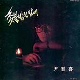 윤설희 1집 (촛불 밝힌 밤에/성산포)    미개봉