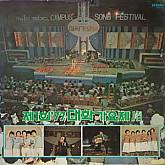 대학가요제 / 77 MBC 대학가요제 제1집