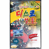 민요디스코 열풍 2집 (리메이크 앨범)