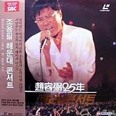 조용필 25년 '93 해운대콘서트