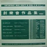 창악회 작품집 1984  미개봉