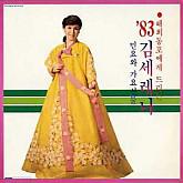 김세레나 / '83 김세레나 - 민요와 가요 선물
