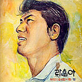 나훈아 (애정이 꽃피던 시절/정)