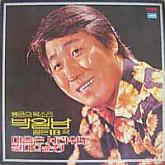 박일남 골든 18곡 (마음은 서러워도/갈대의 순정)