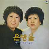 은방울자매 / 논스톱 애창곡 1집