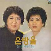 은방울자매 / 논스톱 애창곡 2집