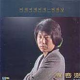 조용필 03집 (미워 미워 미워/여와 남)