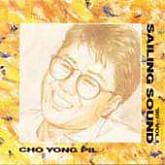 조용필 12집/Sailing Sound/90-Vol.1