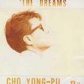 조용필 13집/The Dreams