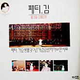패티김 / '89 Live Concert 라이브콘서트 기념음반 / 미개봉