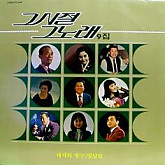 그시절 그노래 9집 (백년설/이인권/한명숙/박재란/신카나리아/손인호..) / 미개봉