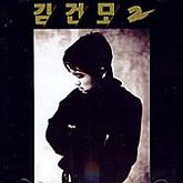 김건모 2집