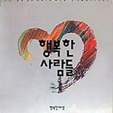 행복한 사람들 / 행복한 세상  (미개봉)