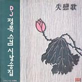 정목  /  D.J 정목 스님 時 낭송집 - 김재진 시집,실연가   (미개봉)
