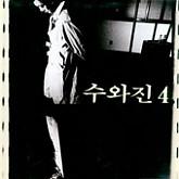 수와진  / 이별이란 (미개봉)