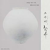 조수미 / 향수 - 그리운 우리 가곡 180g 초회 한정반 (미개봉)