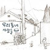 우리동네 사람들 / 1집 우리동네사람들 [180g LP] 미개봉