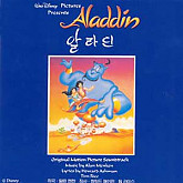 Disney Present Aladdin  / Original Motion Picture Soundtrack, Music by Alan Menken - 우리 말 더빙판
