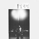 김광석 1집