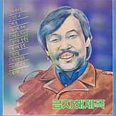 금지해제곡 (아침이슬/섬마을 선생님)