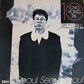 조용필 10집 Part. 1/Seoul Seoul Seoul/서울 1987년