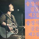 송창식 골든 제2집 (고래사냥/내나라 내겨레)