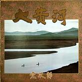 Sojiro / The Great Yellow River (대황하)