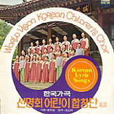 선명회 어린이 합창단 / 2집/한국가곡